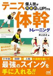 個人技が飛躍的にUPする! テニス体幹トレーニング