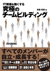 IT現場を強くする 究極のチームビルディング(日経BP Next ICT選書)