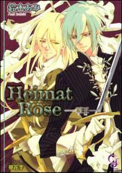 Heimat Rose―覇王―