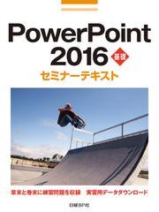 PowerPoint 2016 基礎 セミナーテキスト