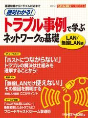 絶対わかる! トラブル事例で学ぶ ネットワークの基礎 LAN/無線LAN編 (日経BP Next ICT選書)