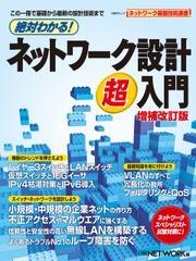絶対わかる!ネットワーク設計超入門 増補改訂版(日経BP Next ICT選書)