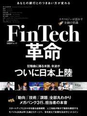 FinTech革命~テクノロジーが溶かす金融の常識~(日経BP Next ICT選書)