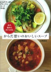 からだ想いのおいしいスープ 出す、温める、めぐらせる