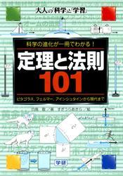 定理と法則101 科学の進化が一冊でわかる!