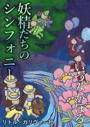 妖精たちのシンフォニー