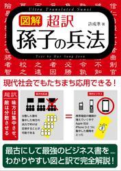 【図解】超訳 孫子の兵法