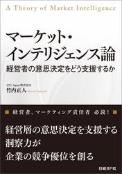 マーケット・インテリジェンス論(日経BP Next ICT選書)