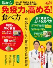 腸から免疫力を高める!食べ方 がん、インフルエンザ、カゼ、食中毒…に負けない体に!