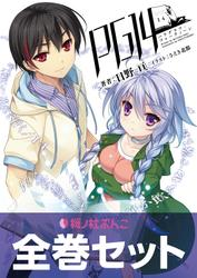 PG14合本版(桜ノ杜ぶんこ)