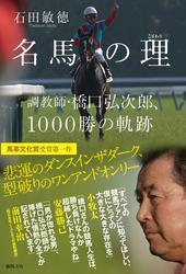 名馬の理(ことわり) 調教師・橋口弘次郎、1000勝の軌跡