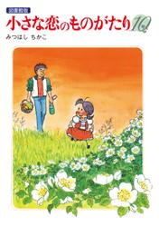 小さな恋のものがたり 電子特別編集版
