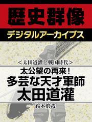 <太田道灌と戦国時代>太公望の再来! 多芸な天才軍師太田道灌