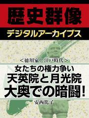 <徳川家と江戸時代>女たちの権力争い 天英院と月光院大奥での暗闘!