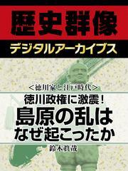 <徳川家と江戸時代>徳川政権に激震! 島原の乱はなぜ起こったか