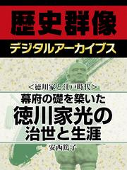 <徳川家と江戸時代>幕府の礎を築いた徳川家光の治世と生涯