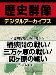 <徳川家康と戦国時代>桶狭間の戦い/三方ヶ原の戦い/関ヶ原の戦い
