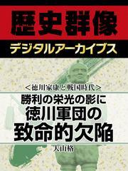 <徳川家康と戦国時代>勝利の栄光の影に 徳川軍団の致命的欠陥