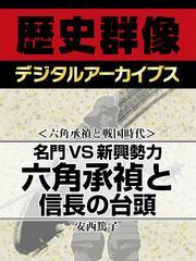 <六角承禎と戦国時代>名門VS新興勢力 六角承禎と信長の台頭