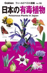 日本の有毒植物 16