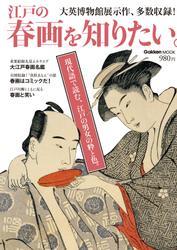 江戸の春画を知りたい。
