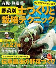 有機・無農薬 野菜別 土づくりと栽培テクニック