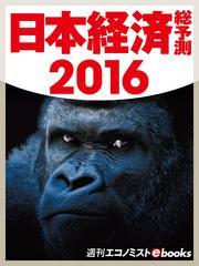 日本経済総予測2016