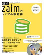 Zaimのシンプル家計術
