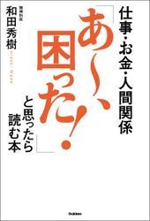 仕事・お金・人間関係 「あ~、困った!」と思ったら読む本
