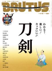 BRUTUS(ブルータス) 2018年 9月15日号 No.877 [わかる?楽しい!カッコいい!!「刀剣」]