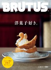 BRUTUS(ブルータス) 2018年 11月1日号 No.880 [洋菓子好き。]