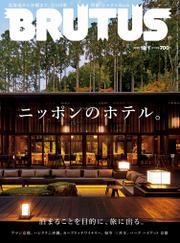 BRUTUS(ブルータス) 2019年 12月1日号 No.905 [ニッポンのホテル。]