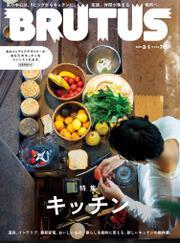 BRUTUS(ブルータス) 2020年 3月1日号 No.910 [キッチン]