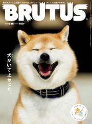 BRUTUS(ブルータス) 2020年 4月15日号 No.913 [犬がいてよかった。]