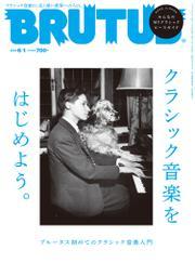 BRUTUS(ブルータス) 2020年 6月1日号 No.916 [クラシック音楽をはじめよう。]