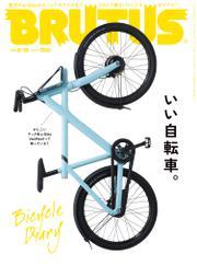 BRUTUS(ブルータス) 2020年 8月15日号 No.921 [いい自転車。]