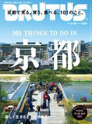 BRUTUS(ブルータス) 2021年 6月15日号 No.940 [京都で見る、買う、食べる、101のこと。]