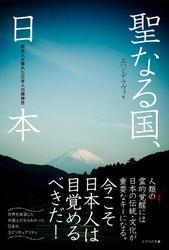 聖なる国、日本 欧米人が憧れた日本人の精神性