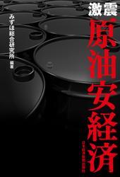 激震 原油安経済