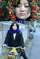 さんぽガール 土山茜さん 西荻窪編