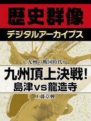 <九州の戦国時代>九州頂上決戦! 島津vs龍造寺