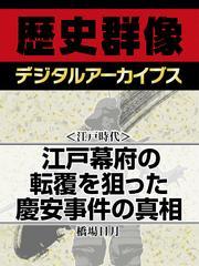 <江戸時代>江戸幕府の転覆を狙った慶安事件の真相