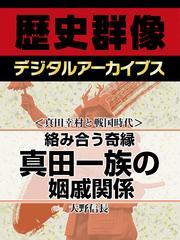<真田幸村と戦国時代>絡み合う奇縁 真田一族の姻戚関係