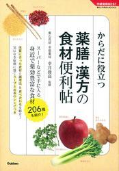 薬膳・漢方の食材便利帖
