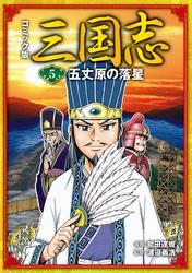 コミック版 三国志