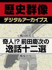 <戦国時代>奇人!? 前田慶次の逸話十二選