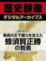 <戦国時代>秀吉の天下獲りを支えた 蜂須賀正勝の智勇