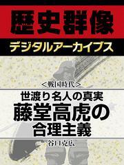<戦国時代>世渡り名人の真実 藤堂高虎の合理主義
