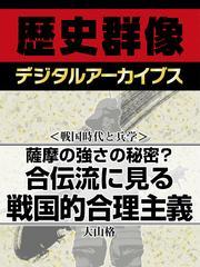 <戦国時代と兵学>薩摩の強さの秘密? 合伝流に見る戦国的合理主義