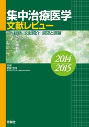 集中治療医学 文献レビュー 2014~2015 総括・文献紹介・展望と課題